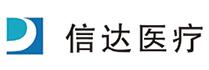 徐州市信达医疗电子设备有限公司