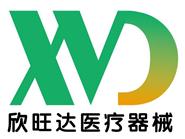 南京欣旺达医疗器械有限公司