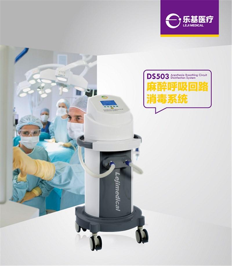DS503麻醉呼吸回路消毒系统